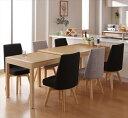 スライド伸縮テーブルダイニング S-free エスフリー 7点セット(テーブル+チェア6脚) W135-235 「北欧 天然木 ダイニング7点セット」