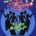 艺人名: T - アカペラ・クリスマス[CD] / マンハッタン・トランスファー