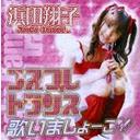 浜田翔子 コスプレ☆トランス 歌いましょーこ [CD+DVD] / 浜田翔子