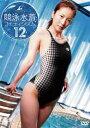 競泳水着フェティシズム 12[DVD] / イメージ