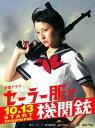 【送料無料選択可!】セーラー服と機関銃 DVD-BOX / TVドラマ