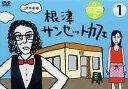 1分半劇場 根津サンセットカフェ Vol.1 / バラエティ (片桐仁、倉科カナ) 画像