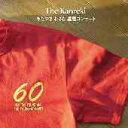 The Kanreki:きたやまおさむ還暦コンサート[CD] / V.A.