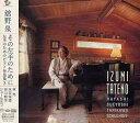 作曲家名: Ta行 - その左手のために -左手のためのピアノ作品集3-[CD] / 舘野泉