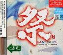 藝人名: K - 祭[CD] / 吉田潔