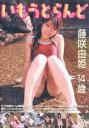 藤咲由姫 14歳 / 藤咲由姫