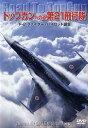 トップガンへの道 第21飛行隊 F-2ファイター・パイロット誕生[DVD] / 趣味教養