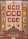 THE有頂天ホテル スペシャル・エディション / 邦画