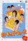 新キッズ・ウォー 2 DVD-BOX / TVドラマ