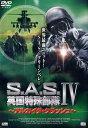 【送料無料選択可!】S.A.S.英国特殊部隊IV 〜アルカイダ・クラッシュ〜 / TVドラマ