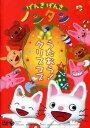げんきげんきノンタン うたおう! クリスマス[DVD] / キッズ