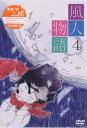 風人物語 Vol.4[DVD] / アニメ