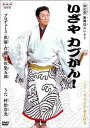 NHK からだであそぼ 決定版 歌舞伎たいそう いざやカブかん![DVD] / ファミリー