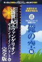 【送料無料選択可!】REALシリーズ 攻略DVD パチンコ『エヴァンゲリオンセカンドインパクト』編完全版 パ