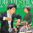 【送料無料選択可!】【試聴できます!】「のだめオーケストラ」STORY