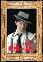 【送料無料選択可!】スティング松岡危機一髪! / TVドラマ