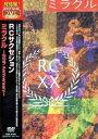【送料無料選択可!】ミラクル - 20th Anniversary / RCサクセション
