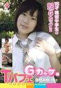 【送料無料選択可!】Tパフェ Gカップ編 藤村みゆ15才 / 藤村みゆ