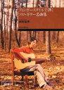 【送料無料選択可!】DVD版 『フィンガースタイルで弾くソロ・ギター名曲集』 / 岡崎倫典