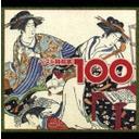 【送料無料選択可!】ベスト純邦楽100 / オムニバス