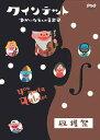 クインテット ゆかいな5人の音楽家 収穫祭[DVD] / キッズ