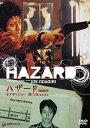 【送料無料選択可!】HAZARD/ハザード デラックス版 / 邦画