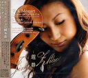 Composer: Ta Line - ジャクリーヌへのオマージュ[CD] / チョウ・チン (チェロ)