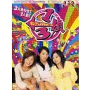 【送料無料選択可!】1/3娘 DVD-BOX / 田代さやか、水崎綾女、上野真未