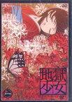 地獄少女 二籠 一[DVD] / アニメ