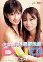 DUO / 小倉優子×星野飛鳥