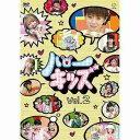 【送料無料選択可!】ハローキッズ Vol.2 / 矢口真里、ハロー!プロジェクト・キッズ、松浦亜弥