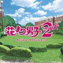 花より男子 2(リターンズ)[CD] / TVサントラ