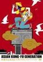 """【送料無料選択可!】映像作品集 3巻 Tour酔杯 2006-2007 """"The start of a new season"""" / アジアン・カンフー・ジェネレーション"""