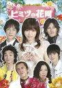 ヒミツの花園 DVD-BOX[DVD] / TVドラマ