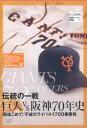 伝説の一戦 巨人VS阪神70年史[DVD] / スポーツ