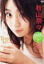 【送料無料選択可!】Trip to・・・ / 秋山奈々