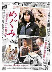 めぐみ 〜引き裂かれた家族の30年〜