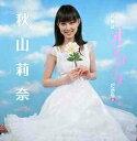 莉奈はオシリーナだから [CD+DVD] / 秋山莉奈 画像