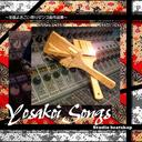 Yosakoi Songs?全国よさこい祭りダンス曲作品集[CD] / Studio beatsho