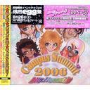 【送料無料選択可!】俄然パラパラ!! プレゼンツ・キャンパス・サミット 2006 [CD+DVD] / オムニバス