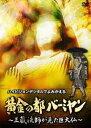 黄金の都バーミヤン 〜三蔵法師が見た巨大仏〜[DVD] / ドキュメンタリー