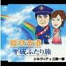 能登空港/平成ふたり旅 / シルヴィア&三輪一雄