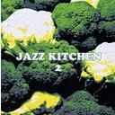 Artist Name: V - ジャズ・キッチン 2[CD] / オムニバス
