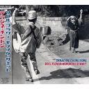 デラシネ・チンドン[CD] / ソウル・フラワー・モノノケ・サミット