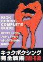 キックボクシング完全教則 DVD-BOX[DVD] / スポーツ