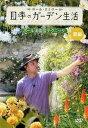 ポール・スミザー 四季のガーデン生活 ポール流園芸テクニック 夏編[DVD] / 趣味教養