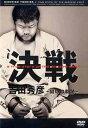 吉田秀彦 決戦 〜戦いの軌跡〜 DVD / 格闘技 (吉田秀彦)