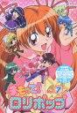 まもって! ロリポップ Vol.7[DVD] / アニメ