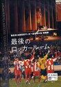 【送料無料選択可!】第85回 全国高校サッカー選手権大会 総集編 最後のロッカールーム / スポーツ