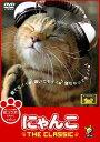 にゃんこ THE CLASSIC[DVD] / 趣味教養